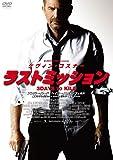 ラストミッション[DVD]