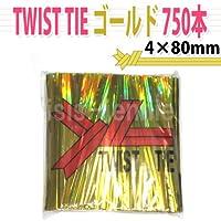 ツイストタイ ゴールド 750本☆4×80mm