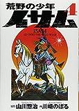 荒野の少年イサム  4 (復刻版コミックス)