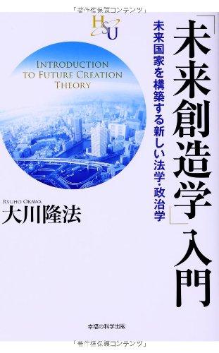 「未来創造学」入門 (幸福の科学「大学シリーズ」 6)の詳細を見る