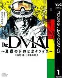 Dr.DMAT〜瓦礫の下のヒポクラテス〜 1 Dr.DMAT〜瓦礫の下のヒポクラテス〜 (ヤングジャンプコミックスDIGITAL)