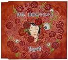 拝啓、薔薇色な日々よ()