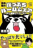 鴻池剛の崖っぷちルームシェア 犬と無職とバンドマン(1) (書籍扱いコミックス) 画像