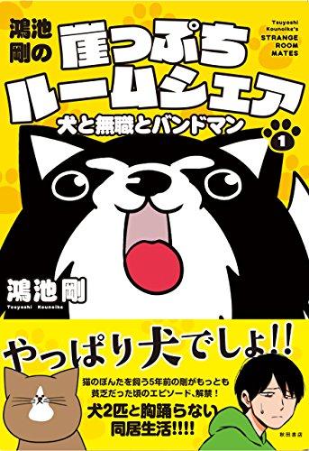 鴻池剛の崖っぷちルームシェア 犬と無職のバンドマン(1) (書籍扱いコミックス)