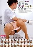日常的女子トイレの風景 趣向倶楽部プラス [DVD]