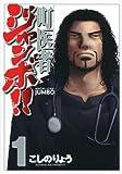 町医者ジャンボ!! / こしの りょう のシリーズ情報を見る