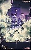 トキシック 分冊版 第一話「ロンリー」 トキシック分冊版 (N-angou文庫) -