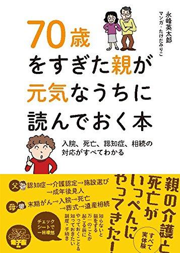 70歳をすぎた親が元気なうちに読んでおく本