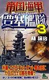 帝国海軍要塞艦隊 3 (ジョイ・ノベルス・シミュレーション)