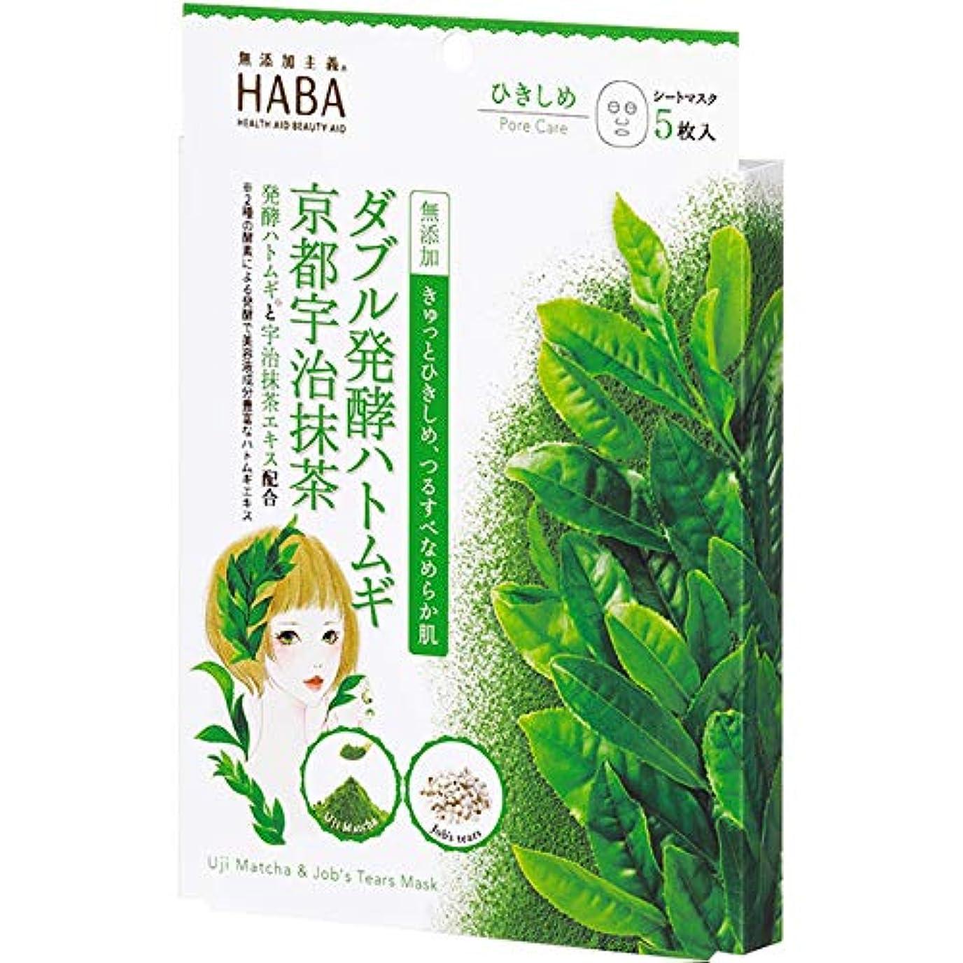 愛日常的に食い違いハーバー 発酵ハトムギ宇治抹茶マスク 5包