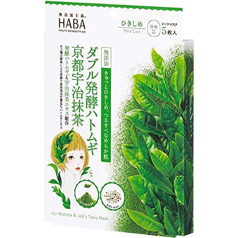 ポータル米国直面するハーバー 発酵ハトムギ宇治抹茶マスク 5包
