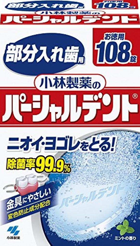 が欲しい過去漏れ小林製薬のパーシャルデント 部分入れ歯用 洗浄剤 ミントの香 108錠