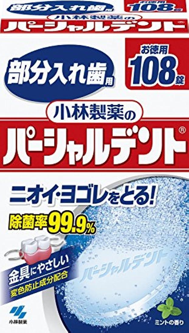 支払う目覚める報酬の小林製薬のパーシャルデント 部分入れ歯用 洗浄剤 ミントの香 108錠