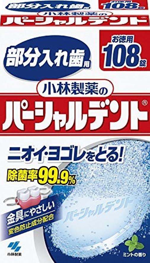 チャート失速国民小林製薬のパーシャルデント 部分入れ歯用 洗浄剤 ミントの香 108錠