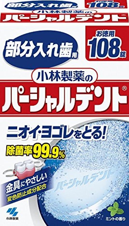 発信オフェンスたぶん小林製薬のパーシャルデント 部分入れ歯用 洗浄剤 ミントの香 108錠