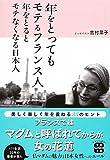 年をとってもモテるフランス人 年をとるとモテなくなる日本人 (宝島SUGOI文庫) 画像
