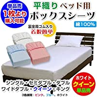 メーカー直販 綿平織りボックスシーツ 綿100% クイーン 160×200×30cm (ホワイト)