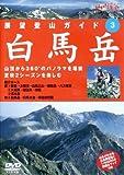 展望登山ガイド 3 白馬岳 [DVD]