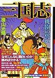 三国志 1 桃園の誓い (希望コミックス カジュアルワイド)