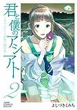 君と僕のアシアト~タイムトラベル春日研究所~ 2 (ジャンプコミックスデラックス)