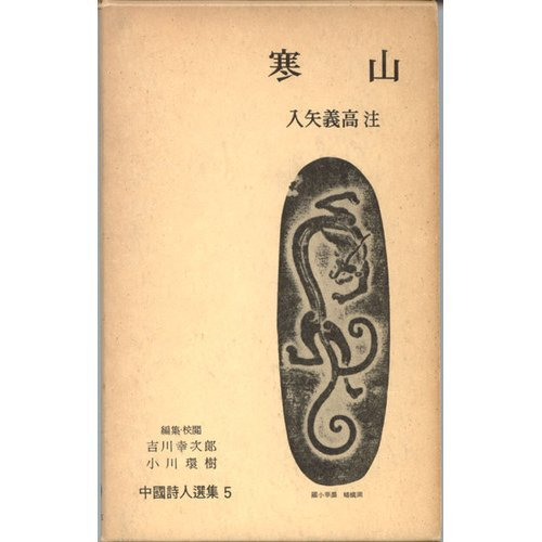 寒山 (中国詩人選集 5)の詳細を見る