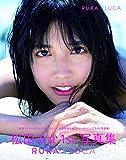 松田るか1st.写真集 RUKA/LUCA