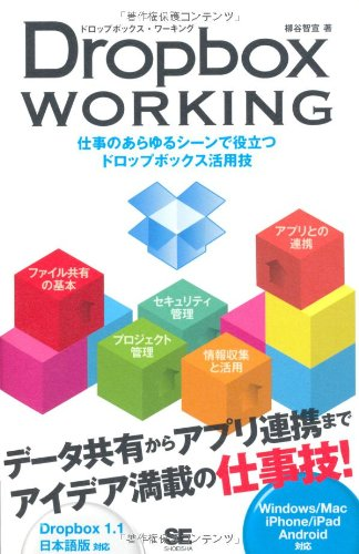 Dropbox WORKINGの詳細を見る