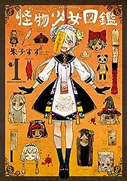 怪物少女図鑑 第1巻 (あすかコミックスDX)