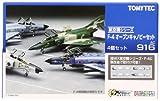 トミーテック 技MIX 技AC916 F-4オープンキャノピー