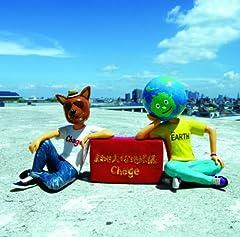 Chage「まわせ大きな地球儀」のジャケット画像