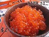 【海産問屋 カネニ】 塩いくら500g