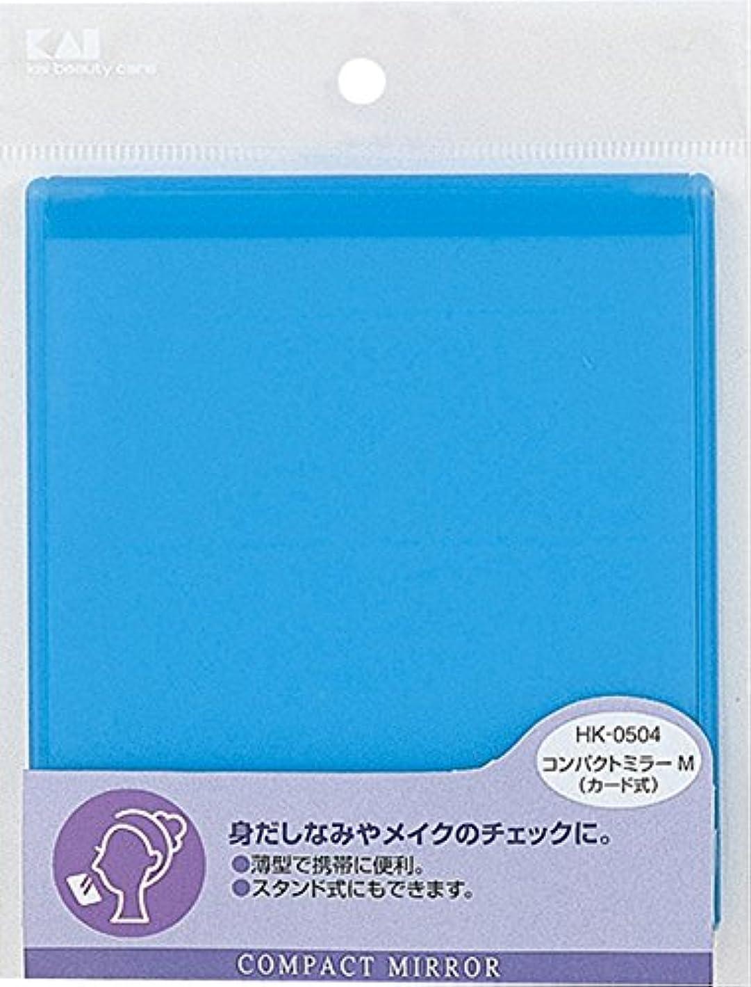 まさに施設格納貝印 Beセレクション コンパクトミラー カード式 M HK0504