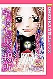 キレイが咲く場所 【単話売】 (OHZORA 女性コミックス)