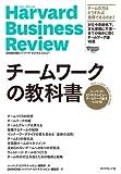 ハーバード・ビジネス・レビュー チームワーク論文ベスト10 チームワークの教科書 画像
