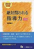 絶対問われる指導力 中学校編 (教員採用試験シリーズ)