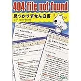 404 file not found―見つかりません白書