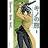 キノの旅 the Beautiful World(1) (少年マガジンエッジコミックス)