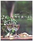 外で食べよう―晴れた日は外でごはんが気持ちいい