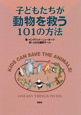 子どもたちが動物を救う101の方法