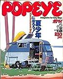 POPEYE ポパイ NO.55 1979年5月25日 THE SUMMER BOY 夏少年になろう! マガジンハウス