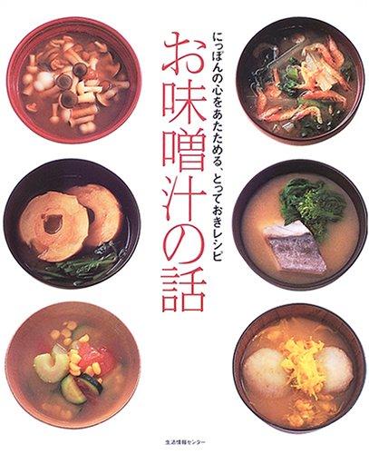 お味噌汁の話―にっぽんの心をあたためる、とっておきレシピの詳細を見る