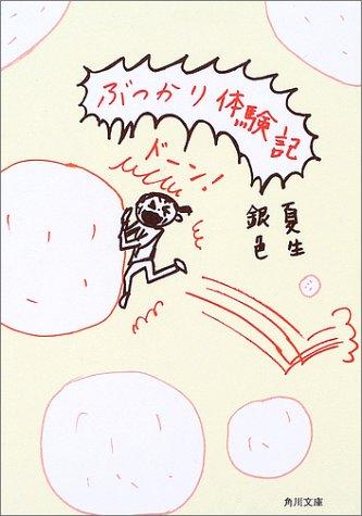 ぶつかり体験記 (角川文庫)の詳細を見る