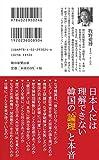 ルポ「断絶」の日韓 なぜここまで分かり合えないのか (朝日新書) 画像