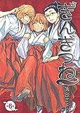 ぎんぎつね 6 (ヤングジャンプコミックス)