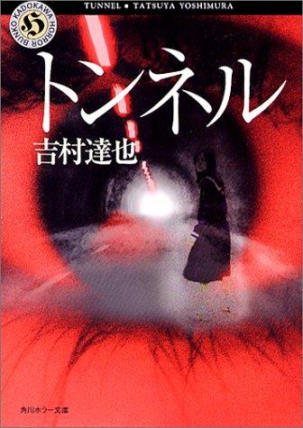 トンネル (角川ホラー文庫)の詳細を見る