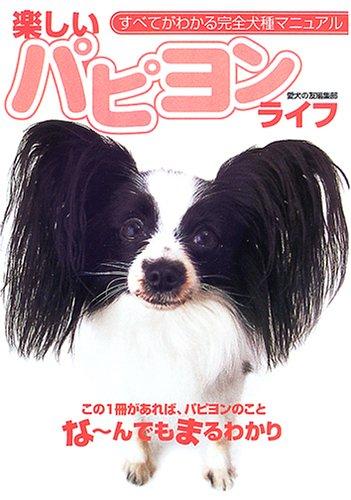 楽しいパピヨンライフ (すべてがわかる完全犬種マニュアル)