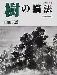 樹の描法 (玉雲水墨畫)
