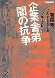 企業舎弟 闇の抗争 (講談社プラスアルファ文庫)