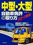 スピード合格!中型・大型自動車免許の取り方―運転操作の基礎から技能試験合格の技術まで!
