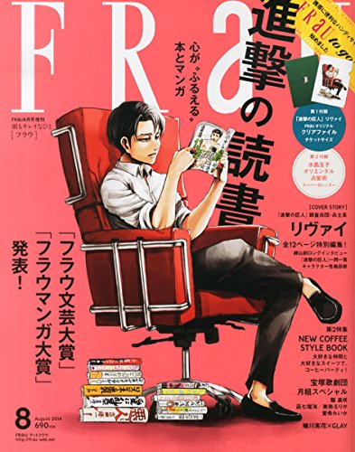 FRaU to go! (フラウ トゥ ゴー) 2014年 08月号の詳細を見る